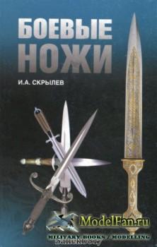 Боевые ножи (И.А. Скрылев)