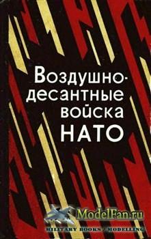 Воздушно-десантные войска НАТО  (Андрухов И.И., Георгиев М.Р., Ефимов К.Е.)