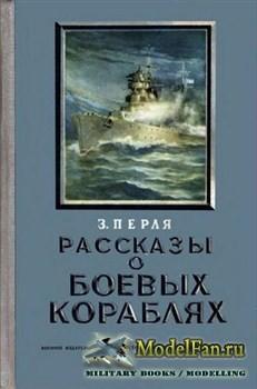 Рассказы о боевых кораблях  (Перля З.Н.)