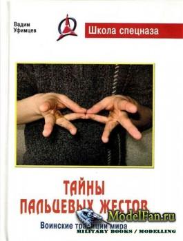 Тайны пальцевых жестов. Воинские традиции мира (В. Уфимцев)