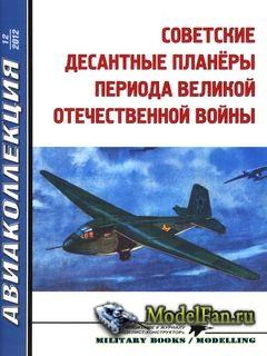 Авиаколлекция №12 2012 - Советские десантные планеры периода Великой Отечес ...