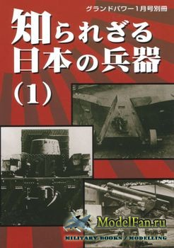 Ground Power Special (1/2005) - Less Known Army Ordnance of the Rising Sun (1)
