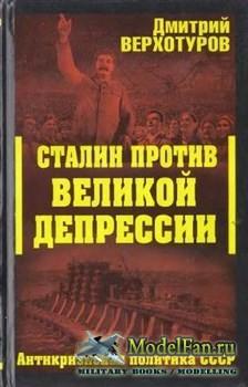 Сталин против Великой Депрессии. Антикризисная политика СССР  (Верхотуров Д ...