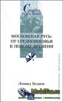 Московская Русь: от Средневековья к Новому времени (Беляев Л.А.)