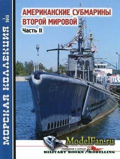 Морская Коллекция №1 2013 - Американские Субмарины Второй Мировой (Часть II ...