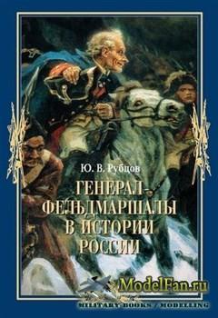Генерал-фельдмаршалы в истории России  (Ю.В.Рубцов)