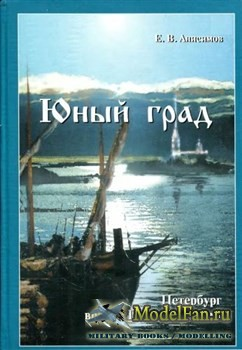 Юный град. Петербург времён Петра Великого  (Анисимов Е.В.)