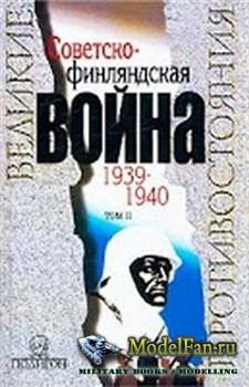 Советско-финляндская война 1939-1940. В 2 томах. Том II  (сост. П.В.Петров, ...
