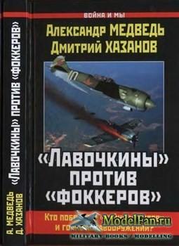«Лавочкины» против «фоккеров». Кто победил в «войне моторов» и гонке авиаво ...