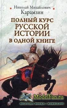 Полный курс русской истории в одной книге  (Карамзин Николай (в совр. излож ...