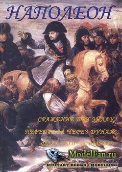 Наполеон. Альманах за 2008 г.