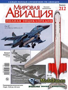 Мировая авиация (Выпуск 212) (март 2013)