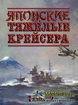 Японские тяжёлые крейсера. Том 2 (Сергей Сулига)