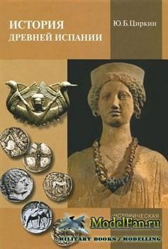 История Древней Испании  (Циркин Ю.Б.)