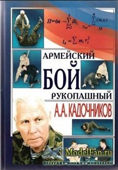 Армейский рукопашный бой  (А.А. Кадочников)