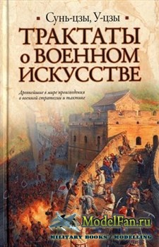 Трактаты о военном искусстве  (Сунь-цзы, У-цзы)