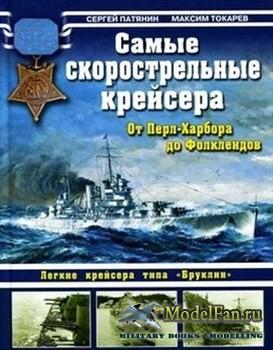 Самые скорострельные крейсера. От Перл-Харбора до Фолклендов  (Сергей Патян ...