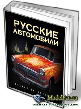 Русские автомобили. Полная энциклопедия (Назаров Р.А.)