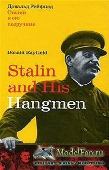 Сталин и его подручные  (Рейфилд Дональд)