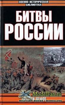 Битвы России  (Шефов Николай)