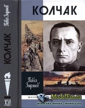 Адмирал Колчак, верховный правитель России  (Павел Зырянов)