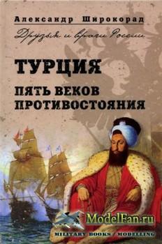 Друзья и враги России в 12 книгах (Александр Широкорад)