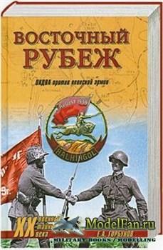 Восточный рубеж. ОКДВА против японской армии  (Горбунов Евгений)