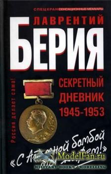 Спецхран. Сенсационные мемуары в 8 томах