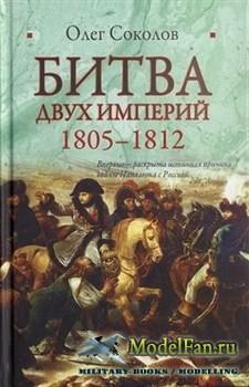 Битва двух империй. 1805—1812  (Соколов Олег)