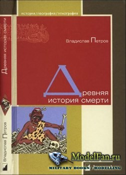 Древняя история смерти  (Владислав Петров)
