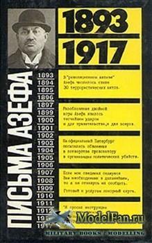 Письма Азефа. 1893-1917  (Павлов Д.Б. (сост.))