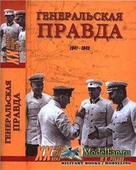 Генеральская правда. 1941-1945  (Ю.В. Рубцов)