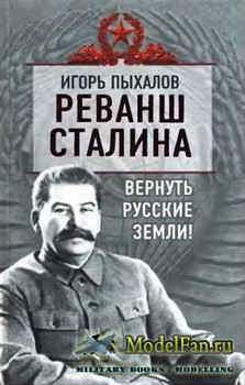 Реванш Сталина. Вернуть русские земли!  (Игорь Пыхалов)