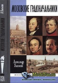 Московские градоначальники XIX века (Александр Васькин)