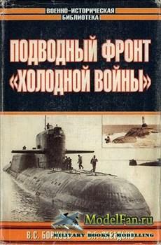 Подводный фронт «холодной войны»  (Борисов В., Лебедько В.)
