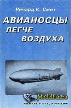 Авианосцы легче воздуха  (Ричард К. Смит)