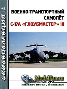 Авиаколлекция №10 2012 - Военно-транспортный самолет C-17A