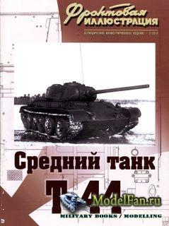 Фронтовая иллюстрация (3-2011) - Средний танк Т-44