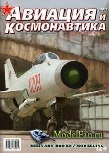 Авиация и Космонавтика вчера, сегодня, завтра 3.2013 (март)