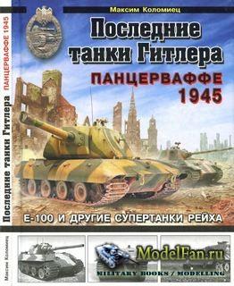 Последние танки Гитлера: Панцерваффе 1945 (Максим Коломиец)