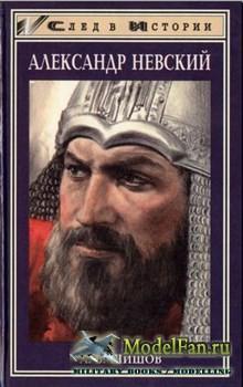 Александр Невский  (Шишов Алексей)