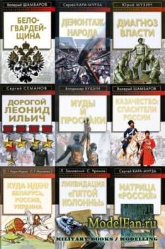 Политический бестселлер в 62 томах