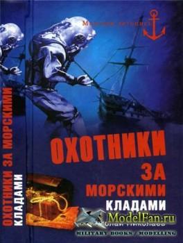 Морская летопись в 41 томе