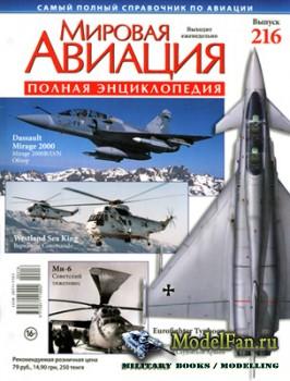 Мировая авиация (Выпуск 216) (апрель 2013)