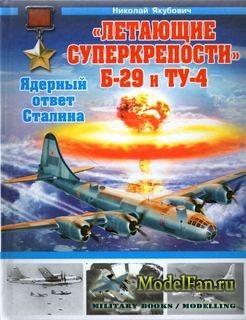 «Летающие суперкрепости» Б-29 и Ту-4. Ядерный ответ Сталина  (Николай Якубо ...