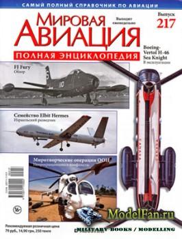 Мировая авиация (Выпуск 217) (апрель 2013)