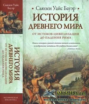 История Древнего мира  (Сьюзен Уайс Бауэр)