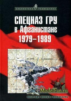 Спецназ ГРУ в Афганистане 1979-1989 (Сухолесский А.В)