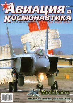 Авиация и Космонавтика вчера, сегодня, завтра 4.2013 (апрель)