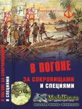 Морская летопись в 43 томах